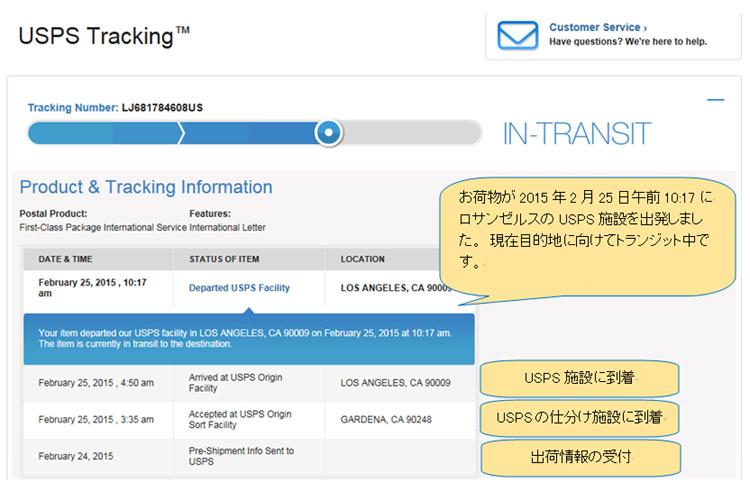 USPS配送情報